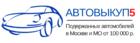 Автовыкуп5 - autovikup5.ru