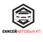 Енисей Автовыкуп