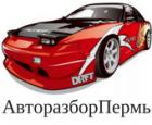 Авторазбор Пермь