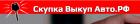 Скупка Выкуп Авто.РФ