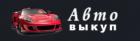 Авто Выкуп