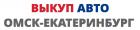 Выкуп Авто Омск-Екатеринбург