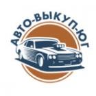 Авто Выкуп Юг