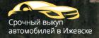 Срочный выкуп автомобилей в Ижевске