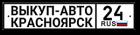 Выкуп-Авто Красноярск