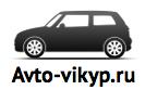 Avto-vikyp.ru