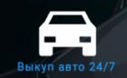 Выкуп Авто 24/7