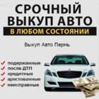 Выкуп Авто Пермь