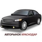 Выкуп авто в Краснодаре