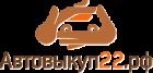 Автовыкуп22.рф