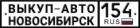 Выкуп-Авто Новосибирск