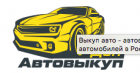 Дон Автовыкуп