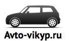 Avto-vikup.ru
