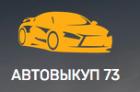 Автовыкуп 73