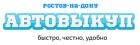 Ростов-на-Дону автовыкуп
