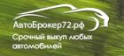 АвтоБрокер72.рф