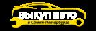 Выкуп авто в Санкт-Петребурге