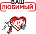 Ваш Любимый Выкуп - Выкуп авто в Екатеринбурге